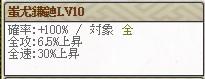 風魔 蚩尤鎌鼬LV10