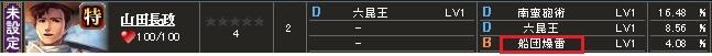 特 山田s1