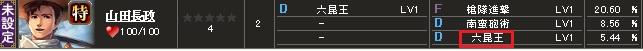 特 山田s