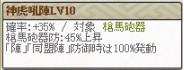 極 清正Lv10
