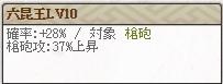 六昆王Lv10