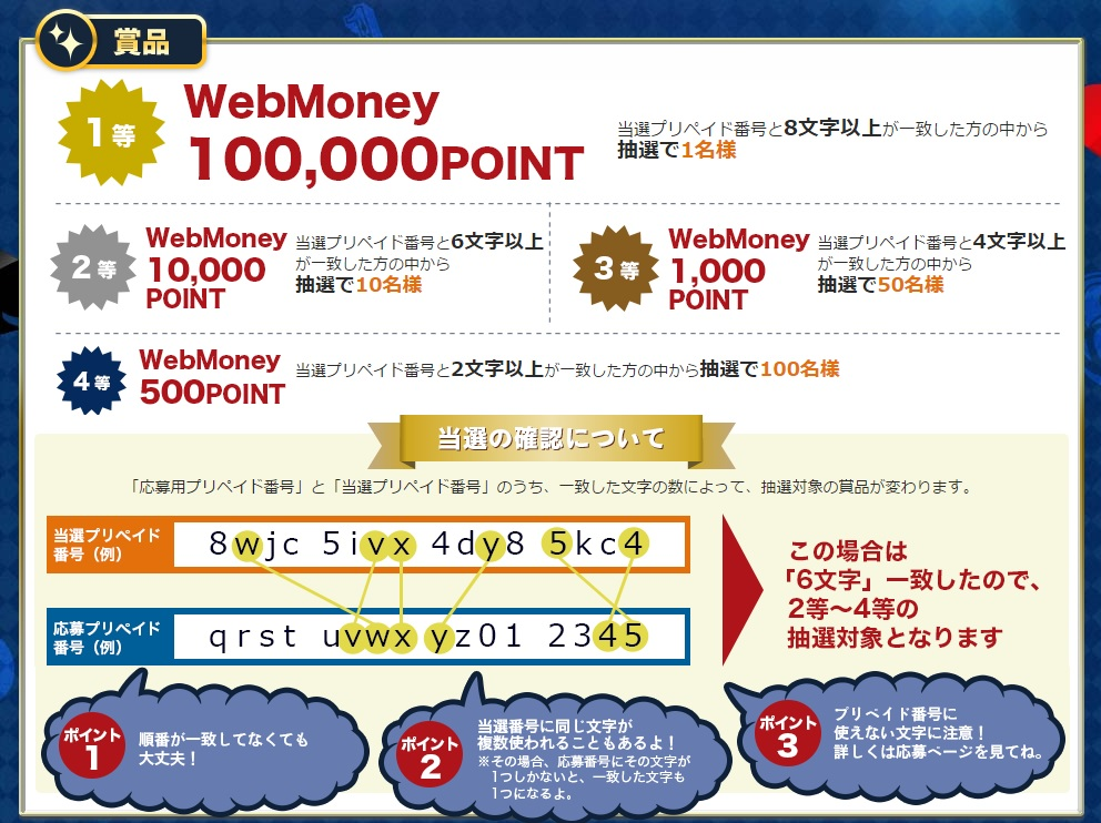 WebMoney1_20160427001250c03.jpg