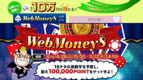WebMoney.jpg