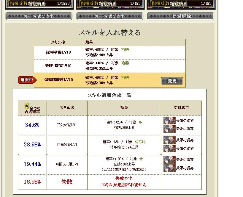 gousei1021.jpg