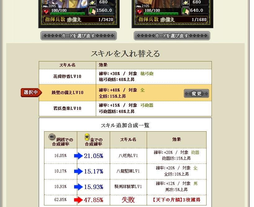 gousei802.jpg