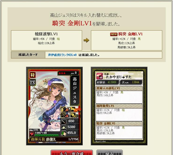 gousei811.jpg