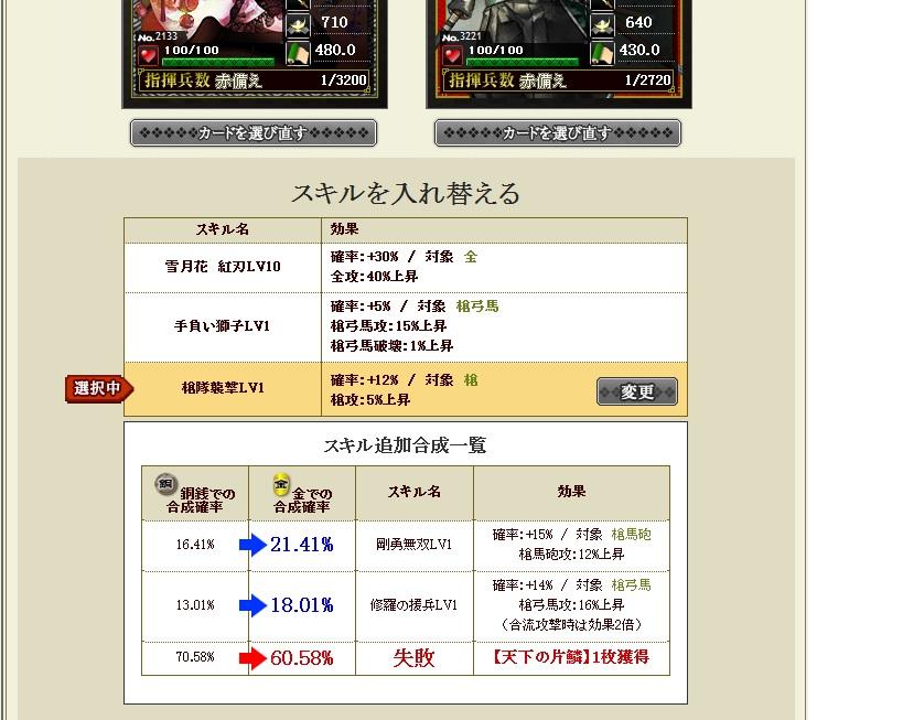 gousei823.jpg