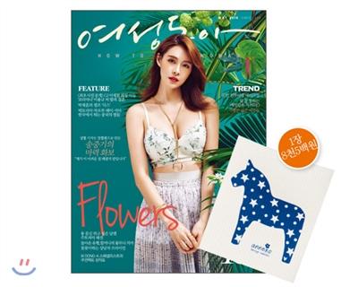 6_韓国女性誌_女性東亜_2016年5月号