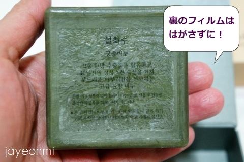 雪花秀_宮中石けん_限定_blog (4)