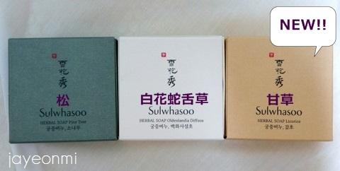 雪花秀_宮中石けん_限定_blog (3)