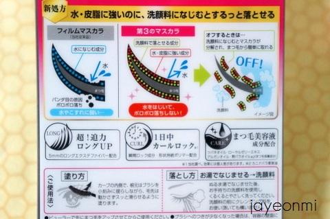 ヒロインメイク_天まで届け!マスカラ ロング&カール (5)