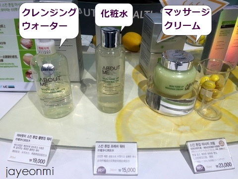 about me_アバウトミー_新製品_プロモーション_2016年5月 (3)