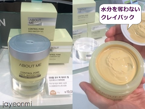about me_アバウトミー_新製品_プロモーション_2016年5月 (12)