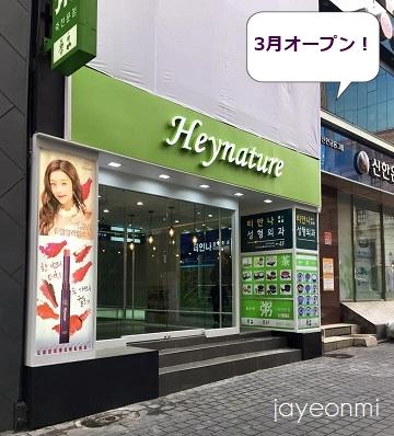 Heynature_ヘイネイチャー_明洞2号店