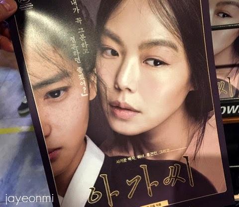 韓国映画_アガシ_blog