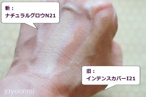IOPE_アイオペ_エアクッション_2016年新 (3)