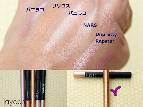 Unpretty Rapstar_アンプリティ ラップスター_オートシャドウ_blog (2)