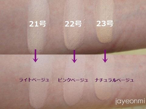 April Skin_エイプリルスキン_マジックスノー クッション_blog (5)