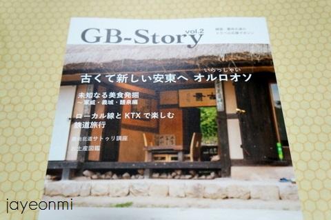 安東_GB_報告会_慶尚北道_blog (1)