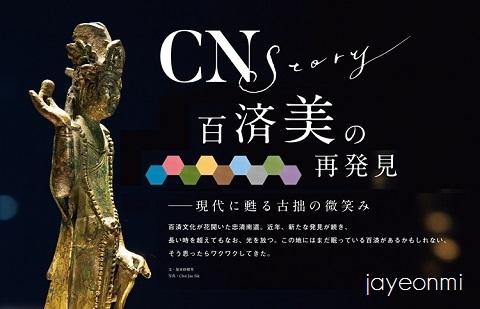 CNストーリー発刊_blog (3)