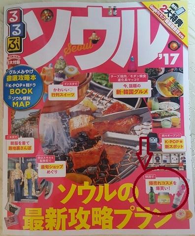 るるぶソウル2017年度版発売_blog (1)