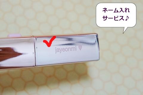 Laneige_ラネージュ_マイ_ツートン_リップバーblog (1)