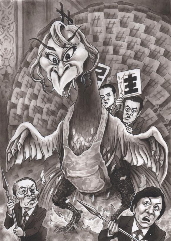 山尾志桜里 岡田克也 江田憲司 平沢勝栄 菅原一秀 風刺漫画