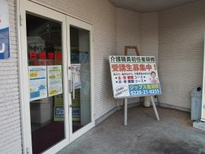 JIPS佐沼校