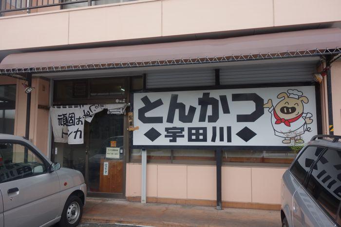 とんかつ宇田川2-1