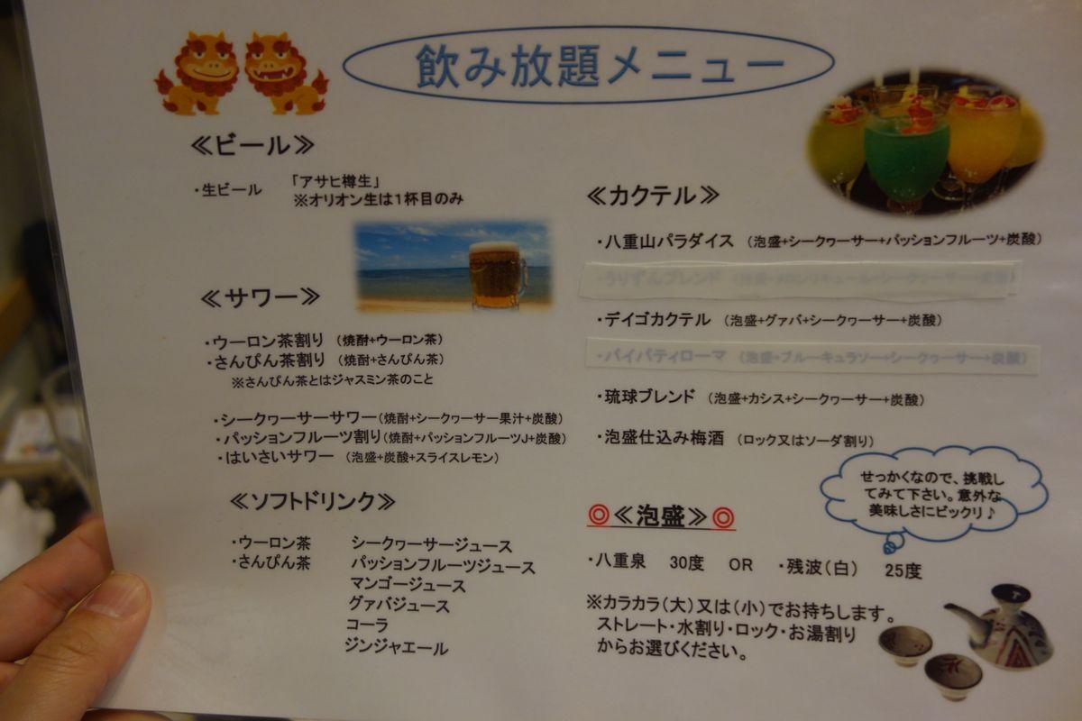 沖縄料理 海人4