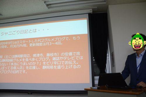 第1回静岡ブログミーティング