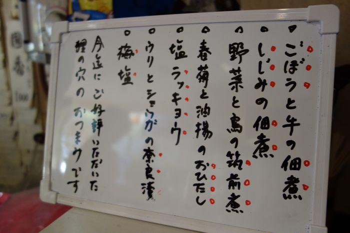第15回 静岡deはしご酒3