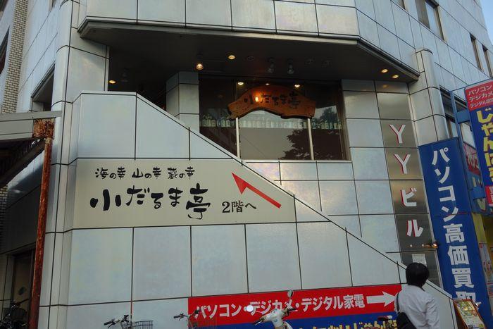 第15回 静岡deはしご酒25
