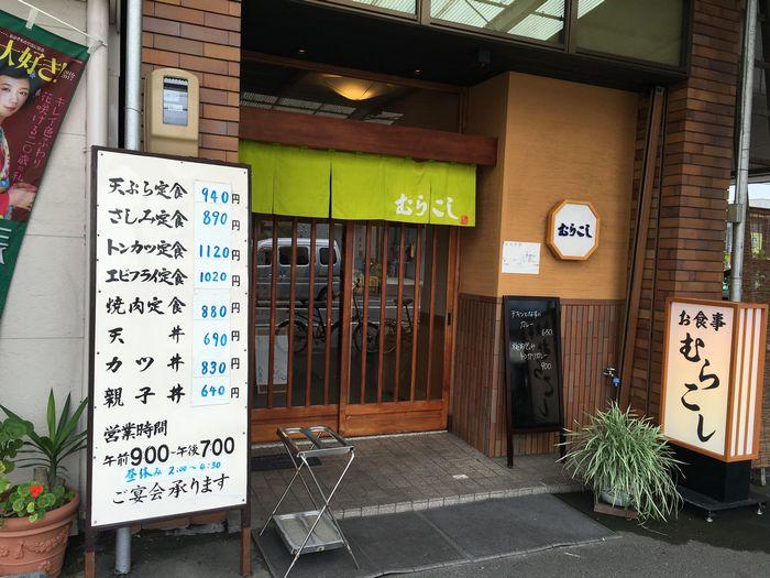 むらこし食堂16-1