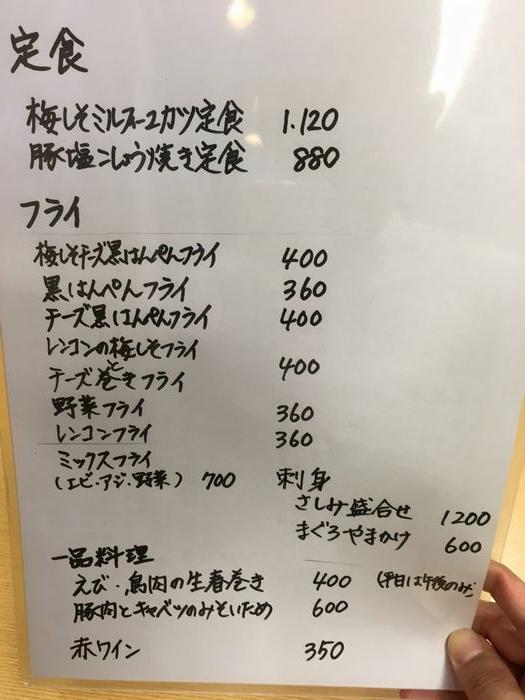 むらこし食堂16-2