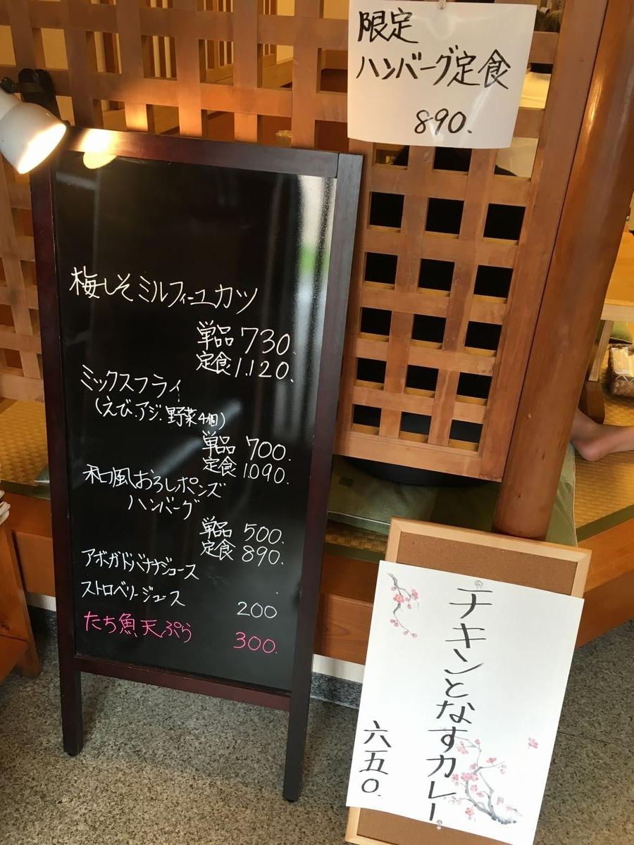 むらこし食堂16-4