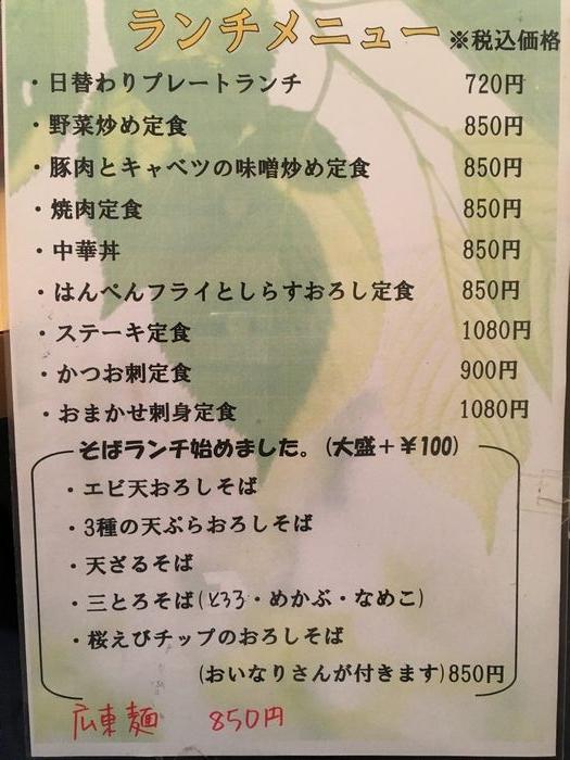 日本料理さわ2-2