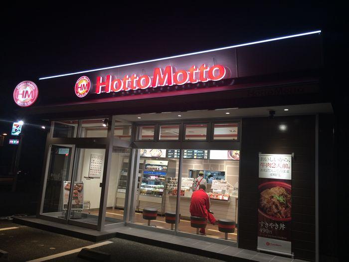 HottoMotto2-1.jpg