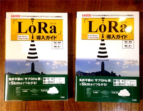 「LoRa」導入ガイドの書籍サンプルが届きました!