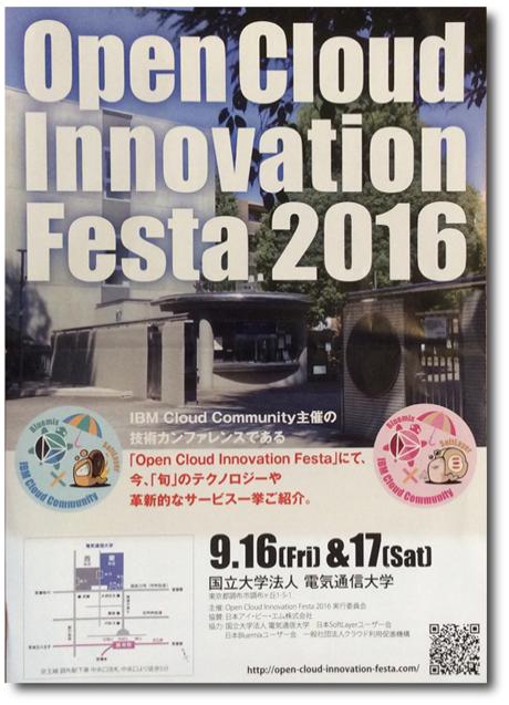 いよいよ明日、Open Cloud Innovation Festaセミナー登壇!