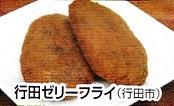 行田ゼリーフライ