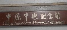 中原中也記念館①20160522