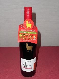 ⑪チリ産赤ワイン
