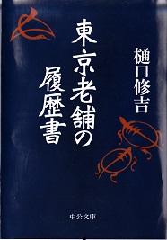 東京老舗の履歴書 中公文庫 -1-