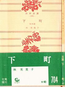 林芙美子 初版本 下町〈匂い菫〉 ⑭