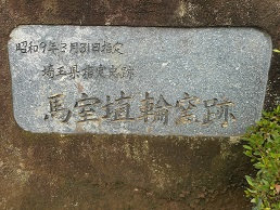 ①馬室埴輪窯跡史跡石碑