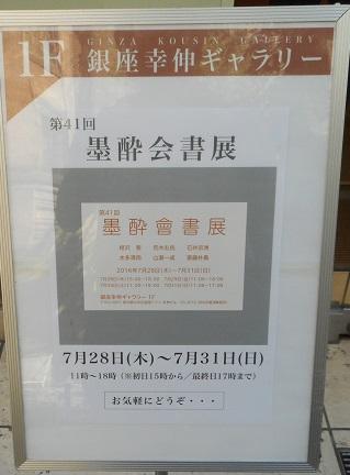 第41回墨酔会書展 ① 20160730