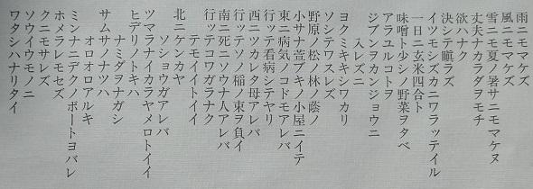 ③印刷雨ニモマケズ