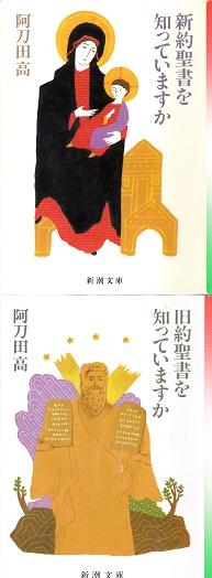 阿刀田高 新約聖書・旧約聖書 を知っていますか