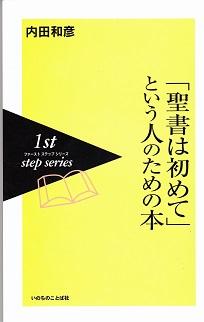 「聖書は初めて」という人のための本 内田和彦